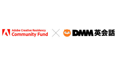 Photo of DMM英会話、アドビが全世界で展開しているクリエイター支援ファンド「Adobe Creative Residency Community Fund」の日本人参加者へ 英語学習のサポートを実施