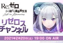 Photo of 「Re:ゼロから始める異世界生活 Lost in Memories」メインストーリー第3章後編を追加!(Impress Watch)