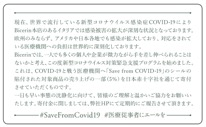 Photo of 【ご報告】『Save from COVID-19 by Bicerin』の支援に対し日本赤十字社より感謝状をいただきました